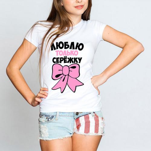 Именная футболка «Люблю только Сережку»
