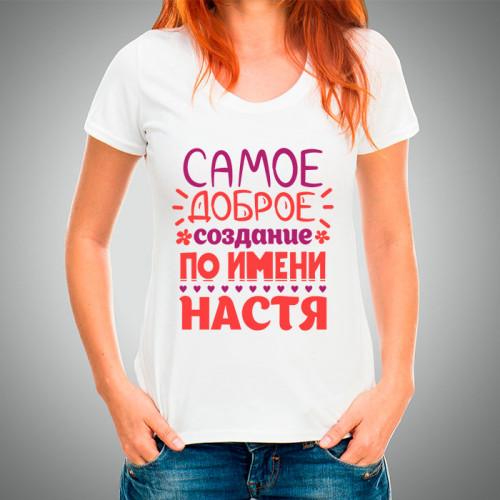 Именная футболка «Самое доброе создание по имени Настя»