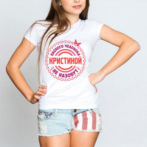 Именная футболка «Плохого человека Кристиной не назовут»