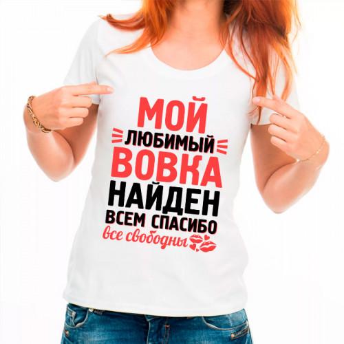Именная футболка «Мой Вовка найден»