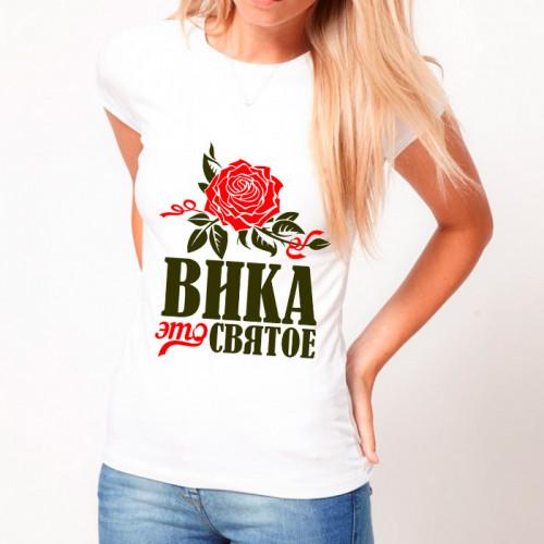 Именная футболка «Вика - это святое»