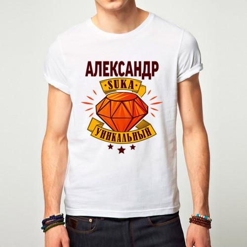 Именная футболка «Александр, suka, уникальный»