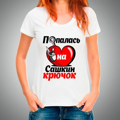 Именная футболка «Попалась на Сашкин крючок»