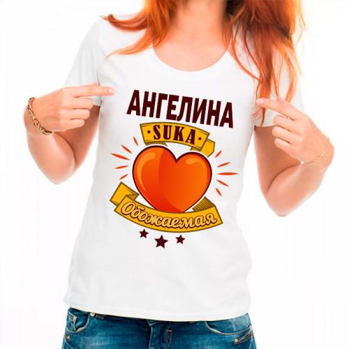 Именная футболка «Ангелина, suka, обожаемая»