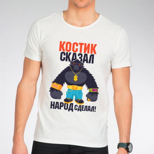 Именная футболка «Костик сказал - народ сделал»