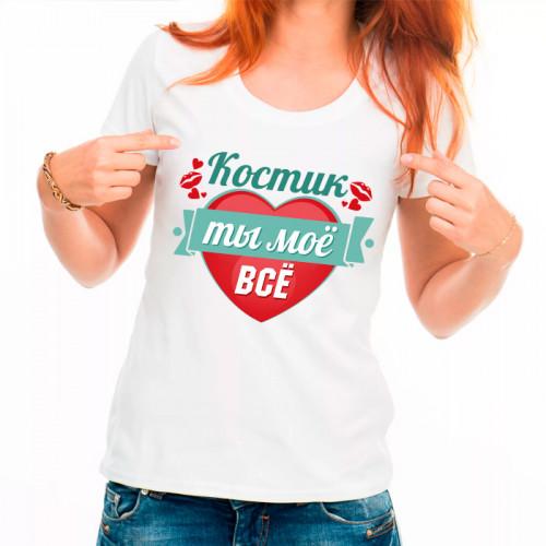 Именная футболка «Костик ты мое все»
