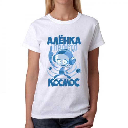 Именная футболка «Аленка космос»
