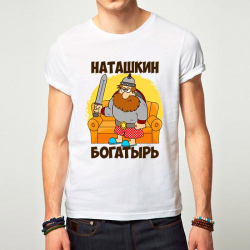 Именная футболка «Наташкин богатырь»