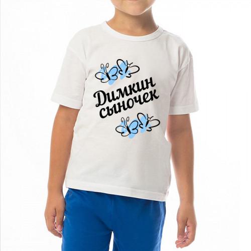 Именная футболка «Димкин сыночек»