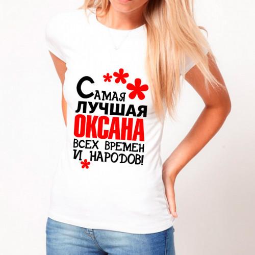 Именная футболка «Самая лучшая Оксана всех времен и народов»