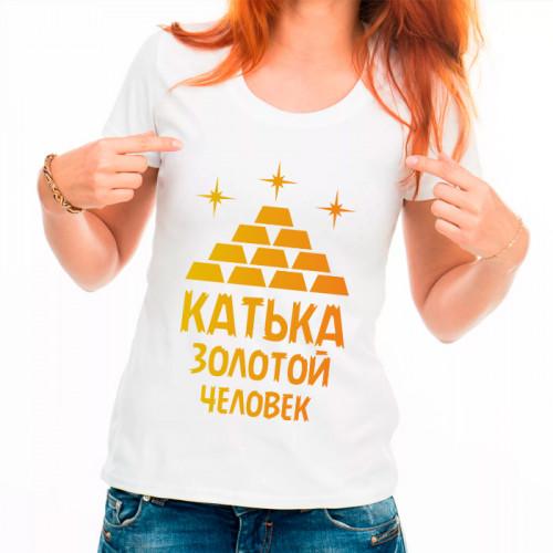 Именная футболка «Катька золотой человек»