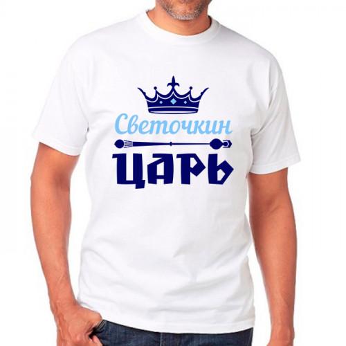 Именная футболка «Светочкин Царь»