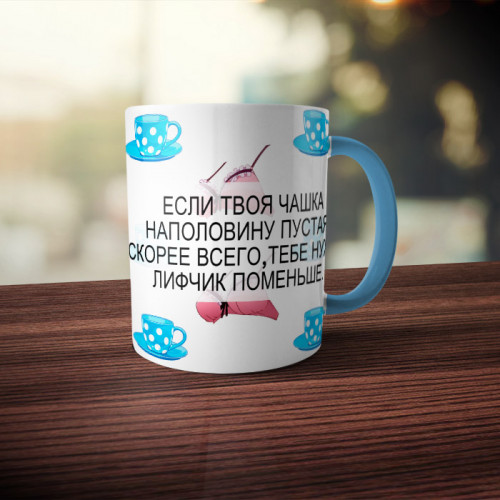 Кружка двухцветная «Если твоя чашка наполовину пустая»