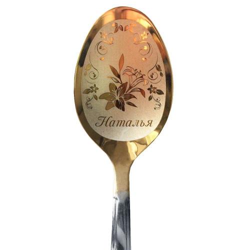 Именная ложка чайная Наталья с гравировкой