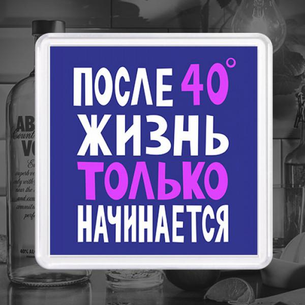Акриловый магнит «После 40 жизнь только начинается»