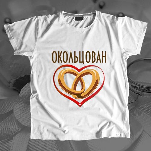 Футболка «Окольцован»