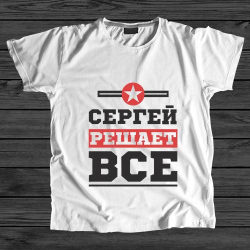 Футболка «Сергей решает все»