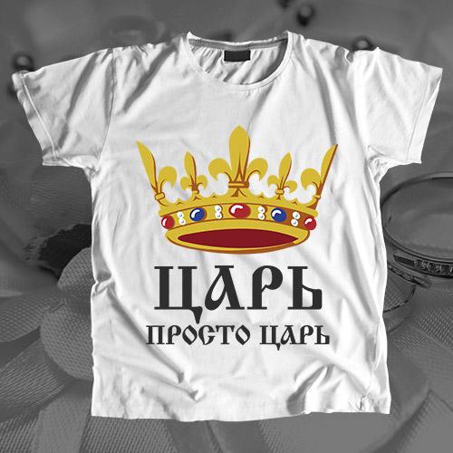 Футболка «Царь просто Царь»