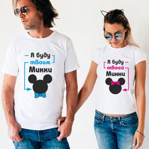 Парные футболки «Я буду...»