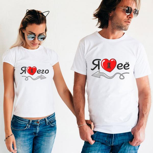 Парные футболки «Я его, я ее»
