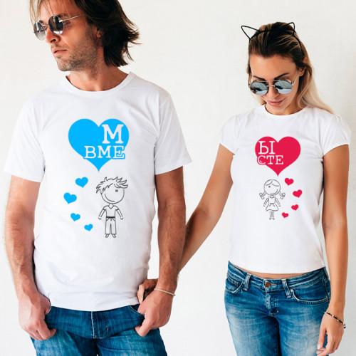 Парные футболки «Мы вместе»