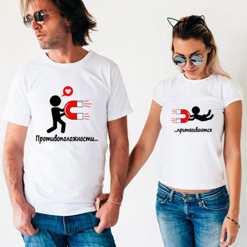 Парные футболки «Противоположности притягиваются»