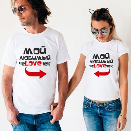 Парные футболки «Мой любимый чеLOVEчек»
