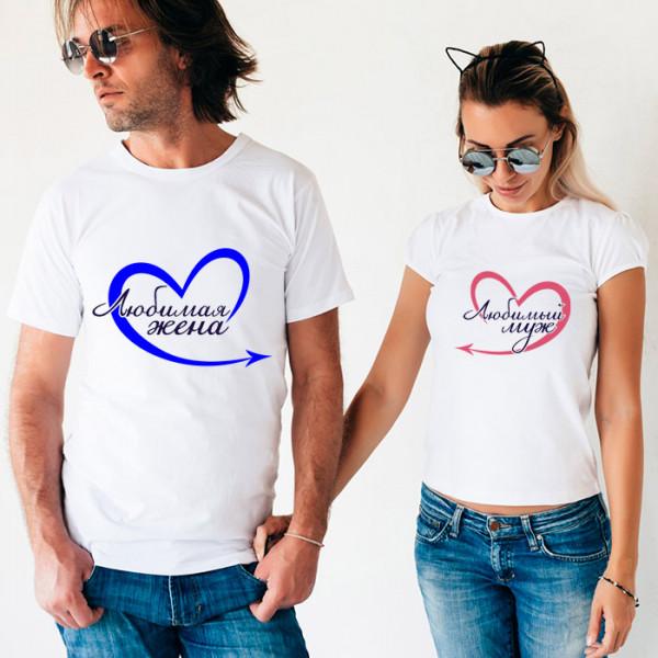 Парные футболки «Любимая жена и муж»