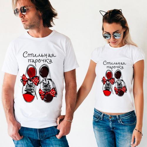 Парные футболки «Стильная парочка»