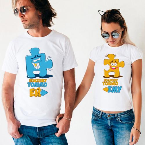 Парные футболки «Подходим только друг другу»