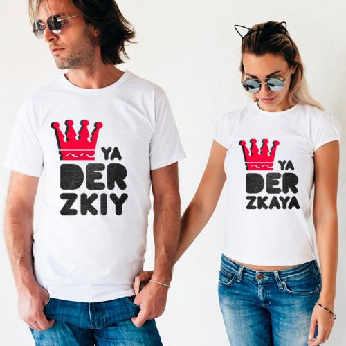 Парные футболки «Derzskie»