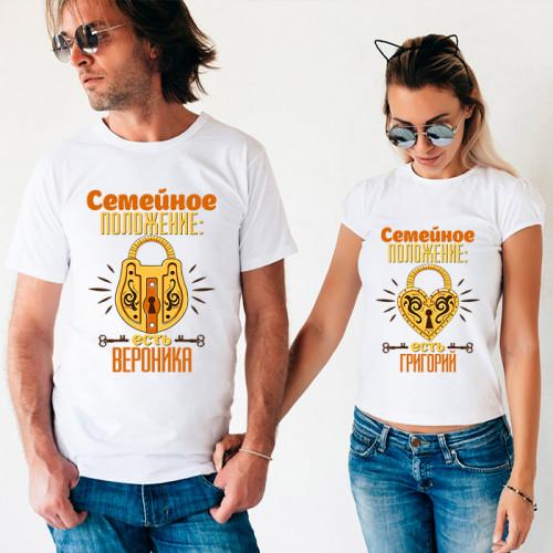Парные футболки «Золотые замочки»