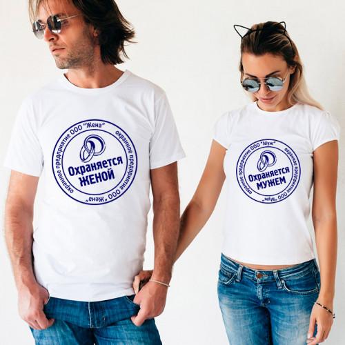 Парные футболки «Охраняется»