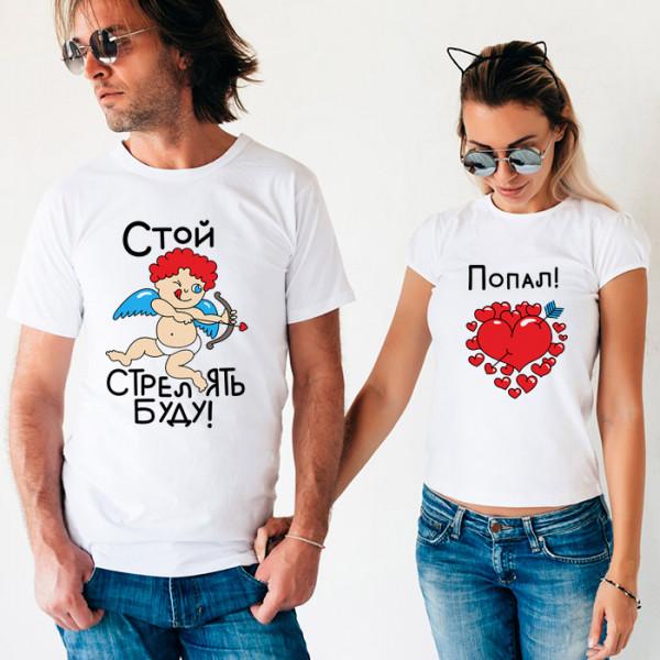 Парные футболки «Стой, стрелять буду!»