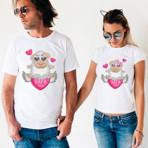 Парные футболки «Пара года»