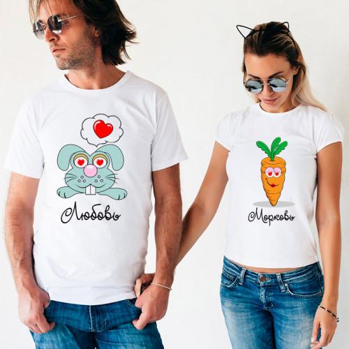 Парные футболки «Любовь-морковь»