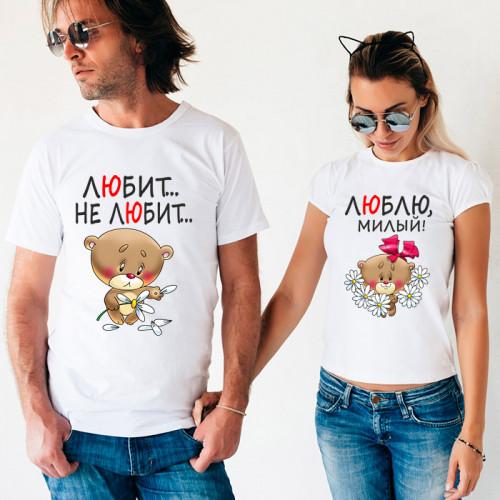 Парные футболки «Любит - не любит»
