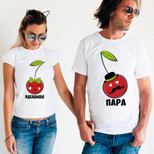 Парные футболки «Идеальная пара»
