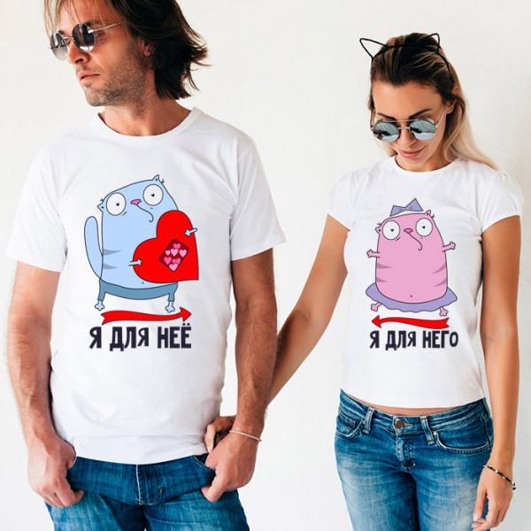 Парные футболки «Я для...»