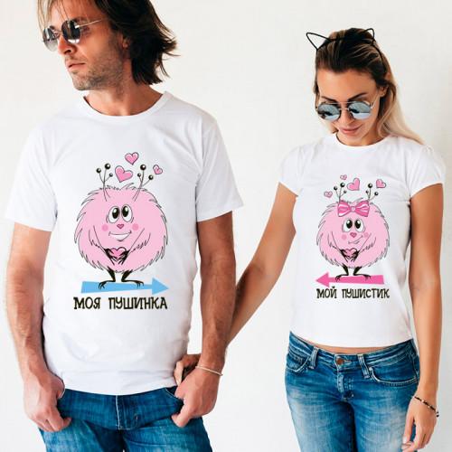 Парные футболки «Пушистик и Пушинка»