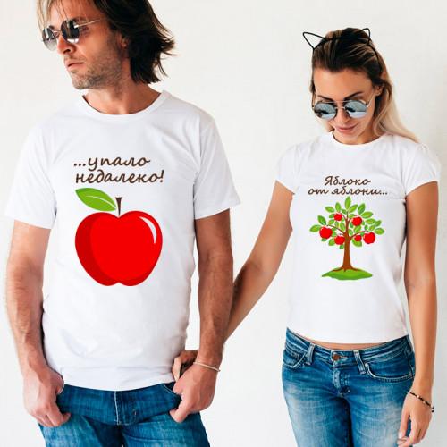 Парные футболки «Яблоко от яблони...»
