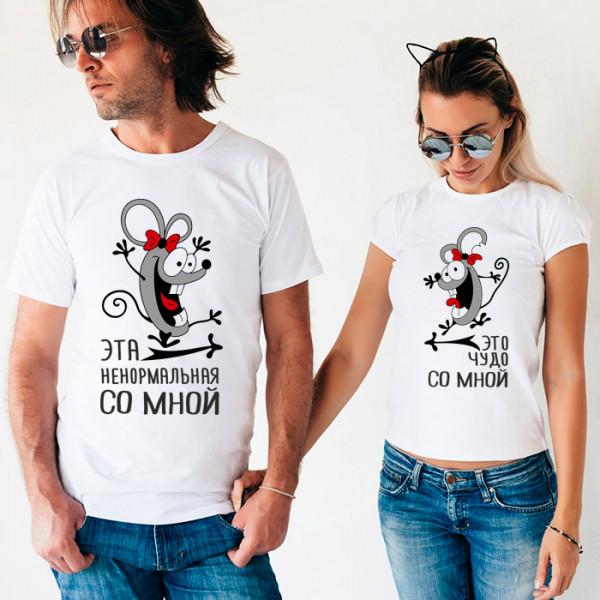 Парные футболки «Ненормальная и Чудо»