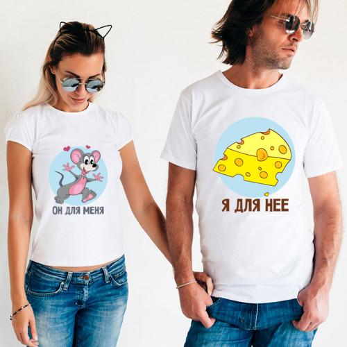 Парные футболки «Он для меня, я для нее»