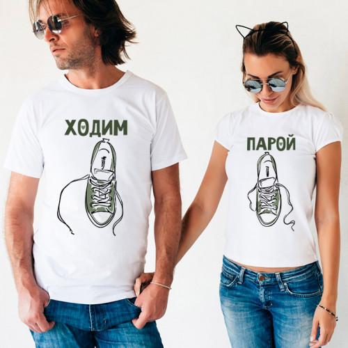 Парные футболки «Ходим парой»