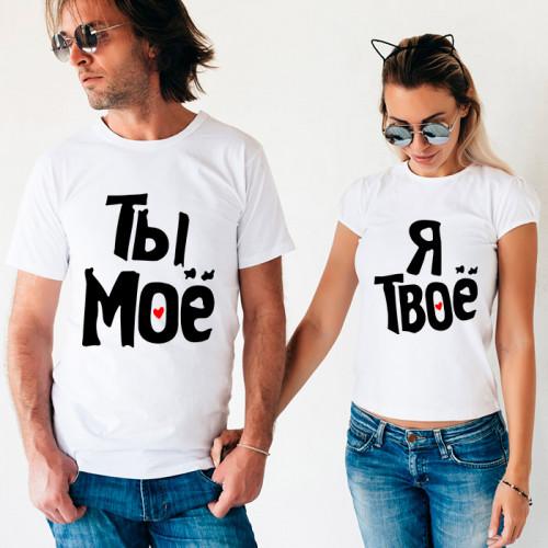 Парные футболки «Ты мое, я твое»