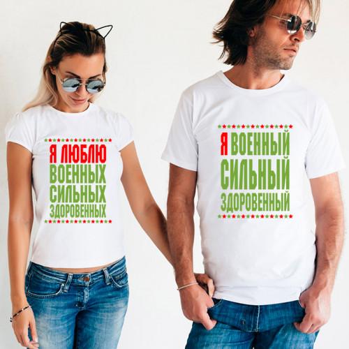 Парные футболки «Про военных»