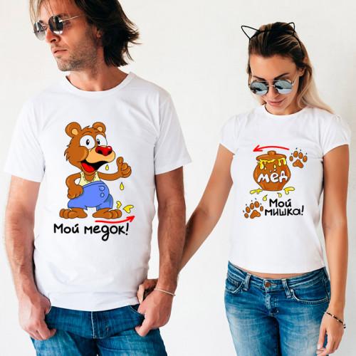 Парные футболки «Мишка и медок»