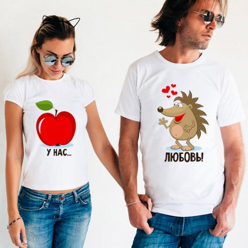 Парные футболки «У нас любовь!»
