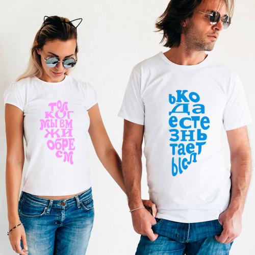 Парные футболки «Только когда мы вместе, жизнь обретает смысл»