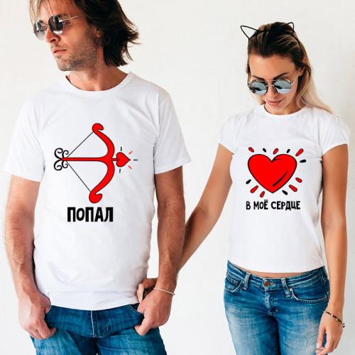 Парные футболки «Попал в мое сердце»
